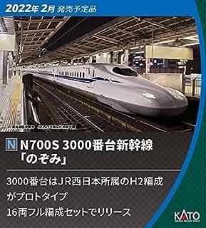 KATO Nゲージ 10-1742 N700S 3000番台 新幹線 のぞみ 16両セット 【特別企画品】 鉄道模型 電車