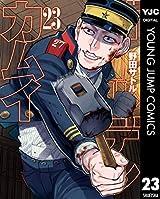 ゴールデンカムイ 23 (ヤングジャンプコミックスDIGITAL) Kindle版