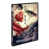 クラウン [DVD]