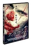 クラウン[DVD]