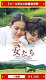 『女たち』2021年5月21日(金)公開、映画前売券(一般券)(ムビチケEメール送付タイプ)