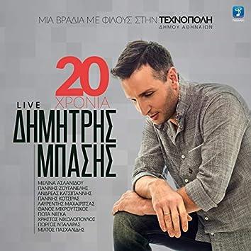 20 Hronia Dimitris Basis Live