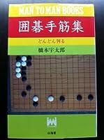 囲碁手筋集―どんどん判る (マン・ツー・マン・ブックス―どんどんシリーズ)