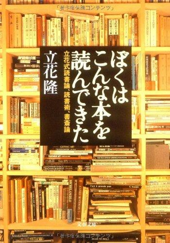 立花式読書論、読書術、書斎術 ぼくはこんな本を読んできた (文春文庫)