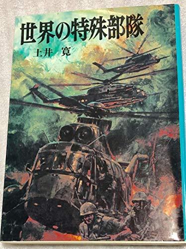 世界の特殊部隊 (文庫版航空戦史シリーズ (17))