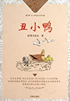 Reading some of the world every day to grow Literature: The Ugly Duckling(Chinese Edition)