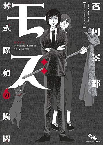 モズ 葬式探偵の挨拶 (オフィスユーコミックス)
