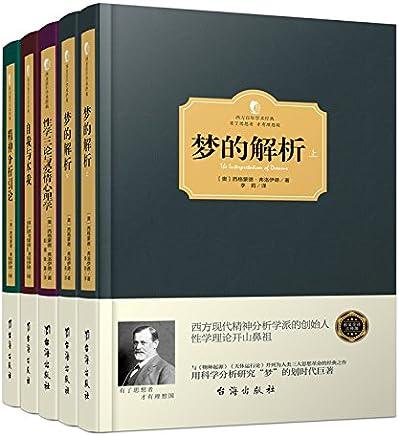 弗洛伊德心理学经典著作(套装共5册)