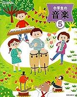小学生の音楽 5 [令和2年度] (文部科学省検定済教科書 小学校音楽科用)