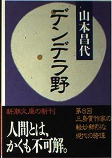 デンデラ野 (新潮文庫)