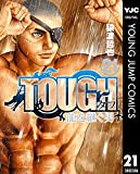 TOUGH 龍を継ぐ男 21 (ヤングジャンプコミックスDIGITAL)