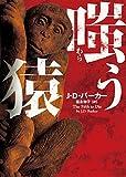 嗤う猿 〈四猿〉シリーズ (ハーパーBOOKS)