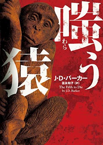 嗤う猿 〈四猿〉シリーズ (ハーパーBOOKS) - J・D・バーカー, 富永和子