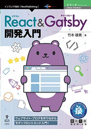 React & Gatsby開発入門 (技術の泉シリーズ(NextPublishing))
