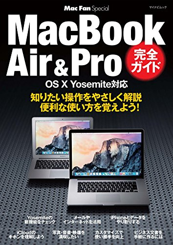 Mac Fan Special MacBook Air & Pro 完全ガイド OS X Yosemite対応