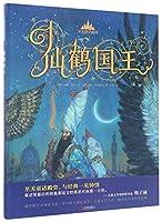 至美童话殿堂:仙鹤国王