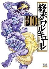 終末のワルキューレ 10巻 (ゼノンコミックス) Kindle版