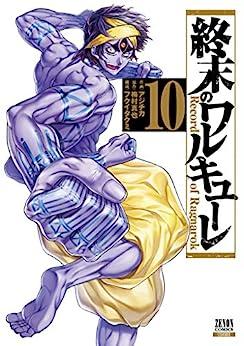 [アジチカ, 梅村真也, フクイタクミ]の終末のワルキューレ 10巻 (ゼノンコミックス)