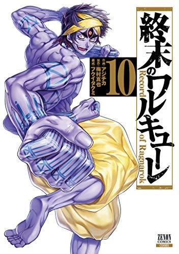 終末のワルキューレ 第10巻