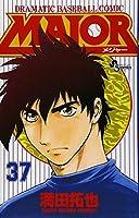 MAJOR(メジャー) (37) (少年サンデーコミックス)