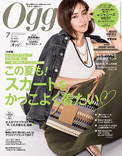 Oggi (オッジ) 2021年 7月号 [雑誌]