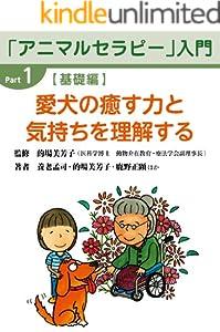 「アニマルセラピー」入門 1巻 表紙画像