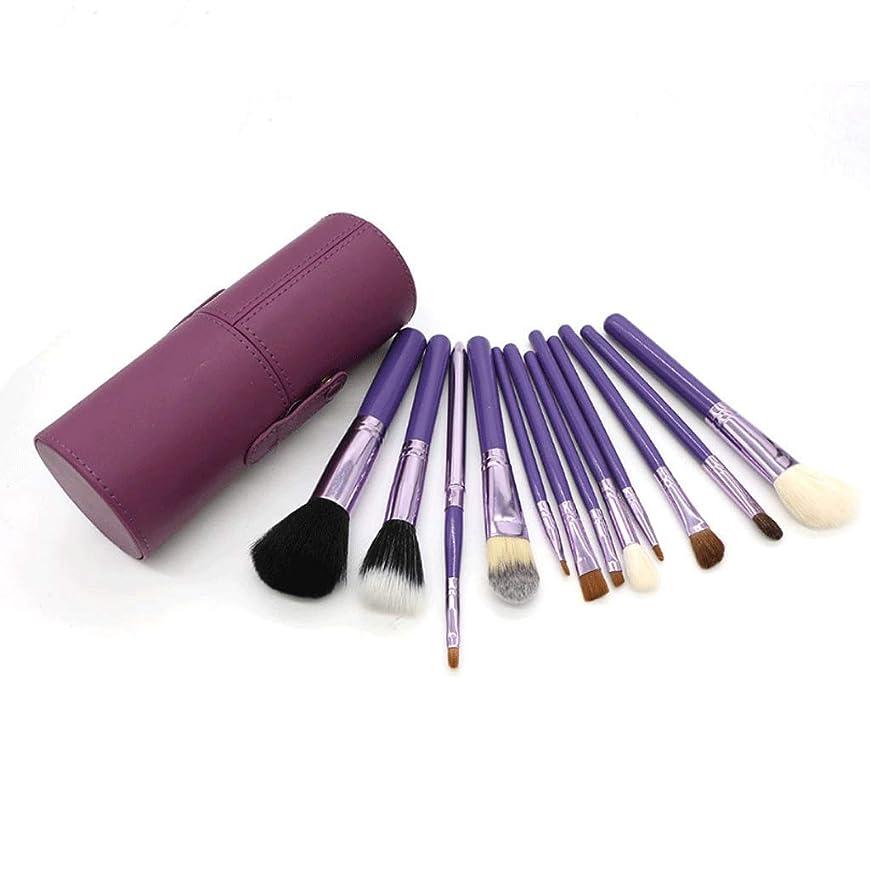 岩自信がある達成するシリンダーメイクブラシセット、ストレージブラシアイシャドウブラシ美容メイクアップツールPUレザー(12セット) (色 : Purple)