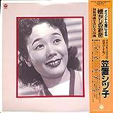 オリジナル盤による懐かしの針音 笠置シヅ子[笠置シヅ子][LP盤]