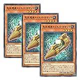 【 3枚セット 】遊戯王 日本語版 IGAS-JP016 Chronomaly Tuspa Rocket 先史遺産トゥスパ・ロケット (ノーマル)