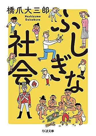 ふしぎな社会 (ちくま文庫)