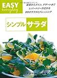 シンプルサラダ (GAIA BOOKS)