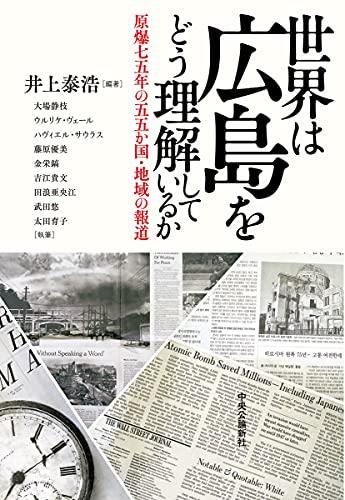 世界は広島をどう理解しているか-原爆七五年の五五か国・地域の報道 (単行本)