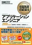 アプリケーションエンジニア 2008年度版 (情報処理教科書)
