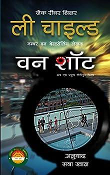 One Shot  in Hindi   Jack Reacher series   Hindi Edition