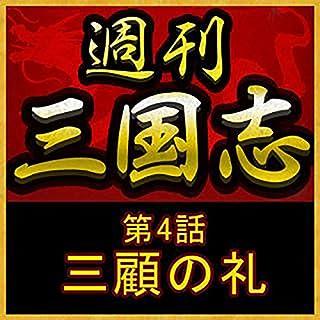 『週刊 三国志「第4話 三顧の礼」』のカバーアート