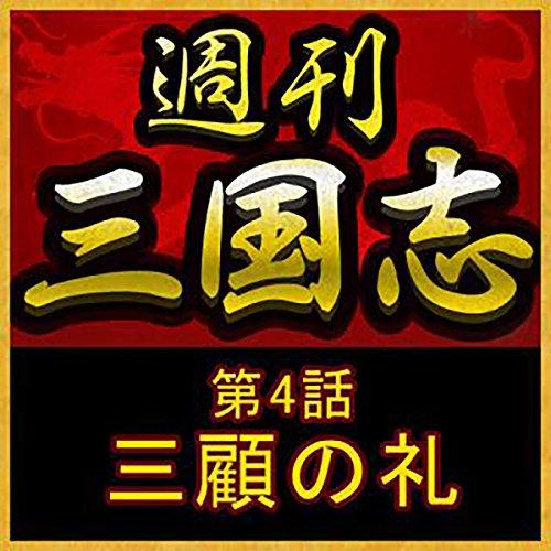週刊 三国志「第4話 三顧の礼」 | 吉川 英治