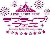 9周年記念イベント「ラブライブ! フェス」BD-BOXが9月リリース
