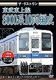 ザ・ラストラン 東武東上線8000系10両編成[DVD]