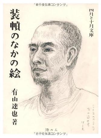 装幀のなかの絵 (四月と十月文庫3)