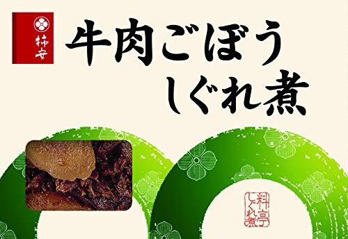 【柿安オンラインショップ】柿安本店 料亭しぐれ煮 牛肉ごぼうしぐれ煮 50g【のし包装不可】010743