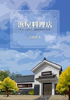 [吉田正太]の浜屋料理店