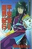 平安京魔界紀行 風水斎シリーズ11 (あすかコミックス)
