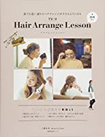 YU-U Hair Arrange Lesson 動画付き (主婦の友生活シリーズ)