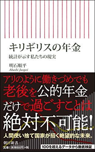 キリギリスの年金 統計が示す私たちの現実 (朝日新書)の詳細を見る