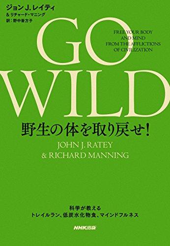 『GO WILD 野生の体を取り戻せ!』