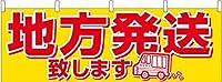 地方発送 横幕 No.61415【宅配便】
