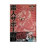 電人ザボーガー (第1巻) (単行本コミックス)