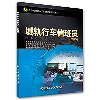 城轨行车值班员(四级)——企业高技能人才职业培训系列教材
