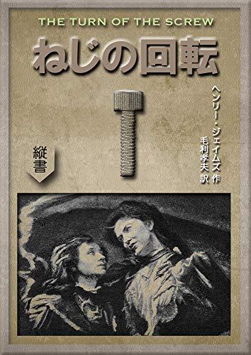 ねじの回転 (望林堂完訳文庫)