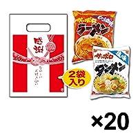 【景品用】金メダルギフト ラーメン2個入(1セット20袋入)